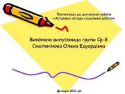 Презентація до дипломної роботи Актуальні методи соціальної роботи