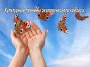 Понятие природа охватывает бесконечное многообразие явлений и предметов