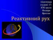 Підготував студент 17 ЮП групи Фесюра Ярослав Реактивний