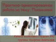 Практико-ориентированная работа на тему Пневмония Работу выполнил студент