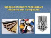 Коррозия и защита полимерных строительных материалов Вопросы