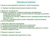 Сенсорные системы 1 Основные наноструктурные компоненты клетки и