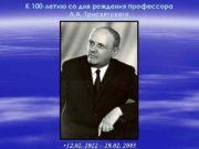 К 100 -летию со дня рождения профессора Л