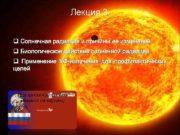 Лекция 3 q Солнечная радиация и причины ее