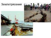 Землетрясения Причины землетрясений Разрушение горных пород в