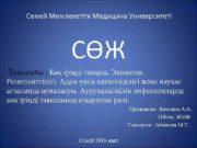 Семей Мемлекеттік Медицина Университеті СӨЖ Тақырыбы Көк
