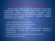 Вопрос 4.  Модели управления запасами