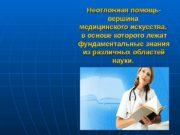 Неотложная помощь- вершина медицинского искусства,  в основе