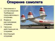 Оперение самолета Назначение и состав оперения. Требования предъявляемые