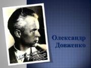 Олександр Довженко Факти з життя Олександр Довженко народився