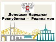Донецкая Народная Республика – Родина моя Рыбе —