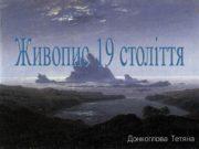 Живопис 19 століття Донкоглова Тетяна Гойя Франсіско 30
