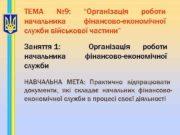 ТЕМА 9 Організація роботи начальника фінансово-економічної служби