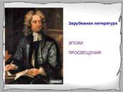 Зарубежная литература эпохи Просвещения ЭПОХИ ПРОСВЕЩЕНИЯ Дай