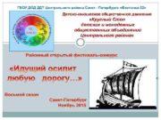 ГБОУ ДОД ДДТ Центрального района Санкт — Петербурга
