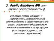 3 Public Relations PR или связи с общественностью