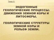 Тема 5 ЭНДОГЕННЫЕ ГЕОЛОГИЧЕСКИЕ ПРОЦЕССЫ ДВИЖЕНИЯ ЗЕМНОЙ КОРЫ