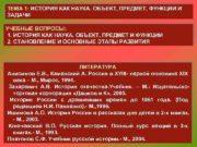 ТЕМА 1 ИСТОРИЯ КАК НАУКА ОБЪЕКТ ПРЕДМЕТ ФУНКЦИИ
