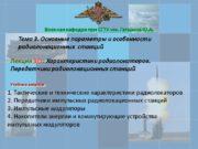 Военная кафедра при СГТУ им. Гагарина Ю.А. Лекция
