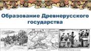 Образование Древнерусского государства Теории образования Теория Суть