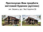 Пропонуємо Вам придбати житловий будинок дуплекс смт Ворзель