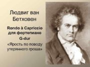Людвиг ван Бетховен Rondo à Capriccio для фортепиано