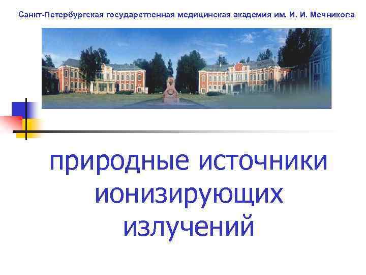 Гоувпо санкт-петербургская медицинская академия медицинская справка о временной нетрудоспособности форма 095 у