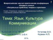Всероссийская научно практическая конференция молодых ученых Актуальные проблемы