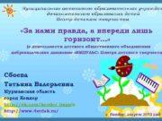 Муниципальное автономное образовательное учрежден дополнительного образования детей Центр
