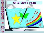 ОГЭ 2017 года Готовимся к ОГЭ Пособия для