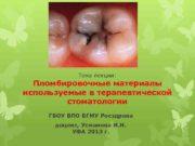 Тема лекции Пломбировочные материалы используемые в терапевтической стоматологии