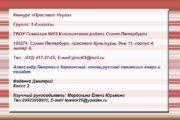 Конкурс Проспект Науки Группа 1 -4 классы ГБОУ