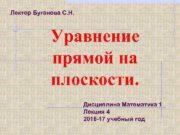 Лектор Буганова С Н Уравнение прямой на плоскости