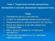 Тема 1 Теоретичні основи контролінгу Контролінг в системі