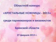 Областной конкурс ХРУСТАЛЬНЫЕ НОЖНИЦЫ — 2015 среди парикмахеров