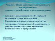 Лекция 1 Общая характеристика земельного законодательства ретроспективный анализ