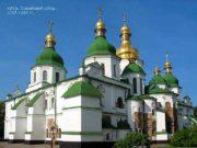 КИЕВ Софийский собор 1037 -1044 гг КИЕВ