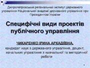 Дніпропетровський регіональний інститут державного управління Національної академії державного