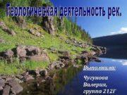 Выполнила Чугунова Валерия группа 212 Г