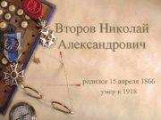 Второв Николай Александрович родился 15 апреля 1866 умер
