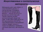 Искусственные и синтетические материалы Материалы для низа обуви