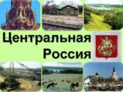 Центральная Россия План урока 1 2 3