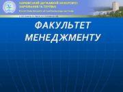 ФАКУЛЬТЕТ МЕНЕДЖМЕНТУ Декан факультету менеджменту ГРІНЬКО Алла