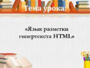 Тема урока Язык разметки гипертекста HTML HTML