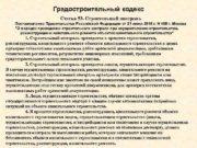 Градостроительный кодекс Статья 53 Строительный контроль Постановление Правительства