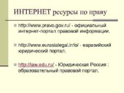 ИНТЕРНЕТ ресурсы по праву n http www pravo