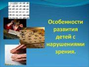 Особенности развития детей с нарушениями зрения Тифлопсихология