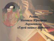Роман Михаила Юрьевича Лермонтова Герой нашего времени