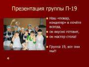 Презентация группы П-19 Наш повар кондитер в почёте