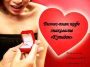 Бизнес-план кафе знакомств Купидон Выполнили Геракова Т В